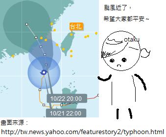 颱風.png