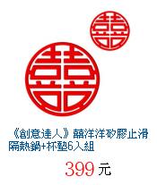 描述: http://tw.ptnr.yimg.com/no/gd/img?gdid=3407558&fc=blue&s=70&vec=1