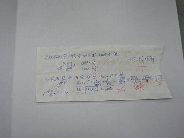 數學考卷(正面)