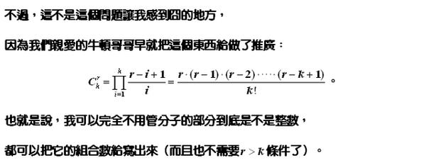無名] 廣義二項式定理@ 昌小澤的...