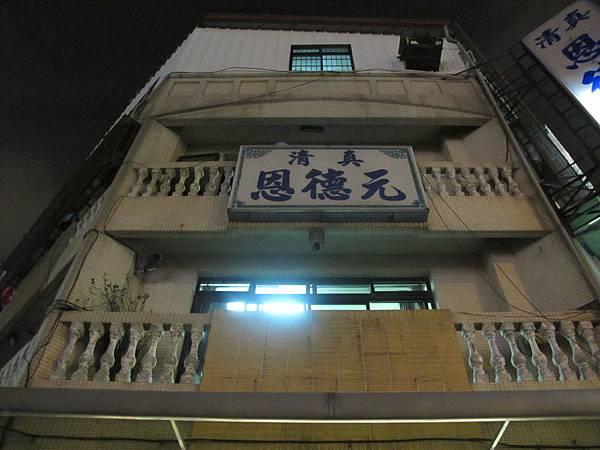 清真恩德元餃子館 006.jpg