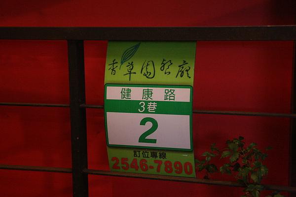 香草園 001.jpg