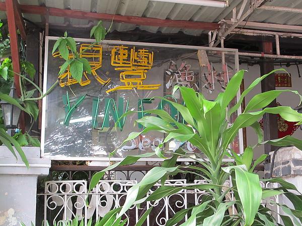 20100716緬甸 076.jpg