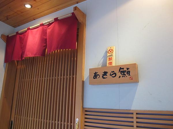 明壽司 001.jpg