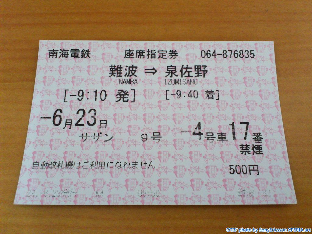 座席指定券