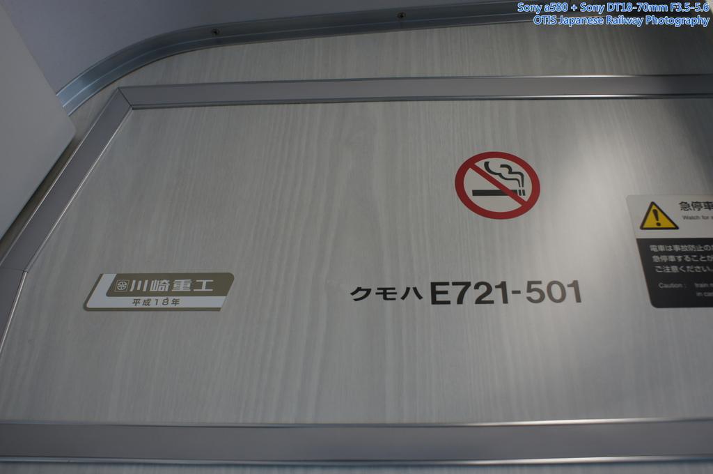 廠商銘版(E721-500 Mc)