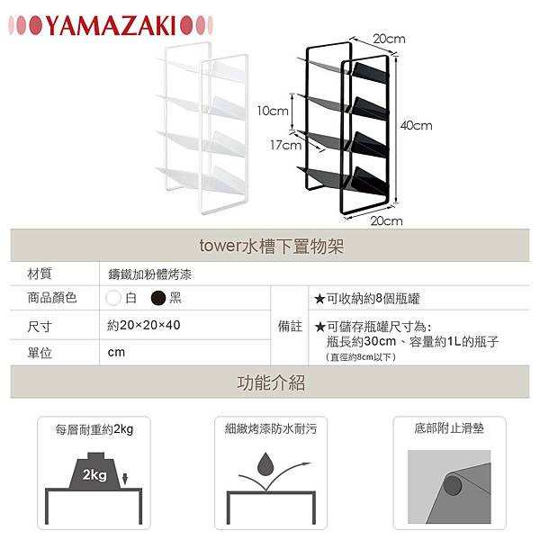 tower水槽下瓶罐置物架(白) 山崎收納 Yamazaki 廚房收納 水槽下 瓶罐收納 調味料 清潔用品