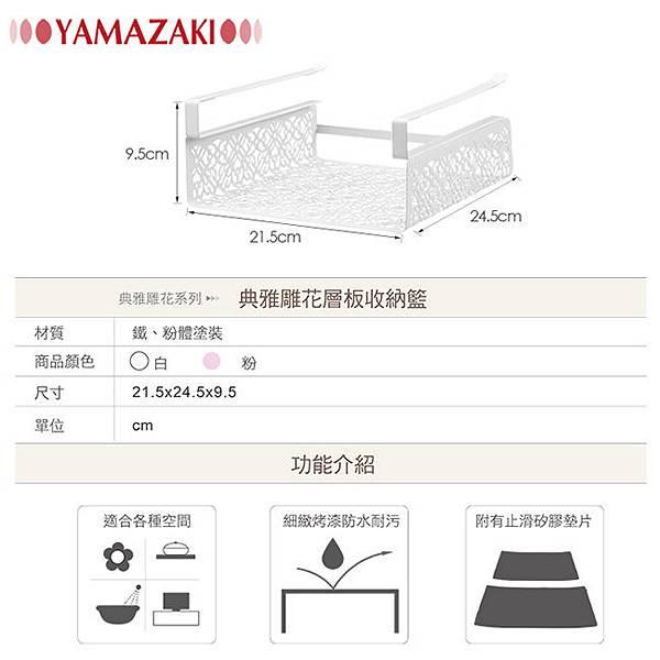 Kirie典雅雕花層板收納籃(白) 山崎收納 Yamazaki 廚房收納 保鮮膜 層板下