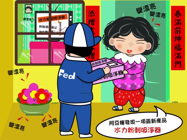 水力粉刺吸淨器小漫畫-1.png