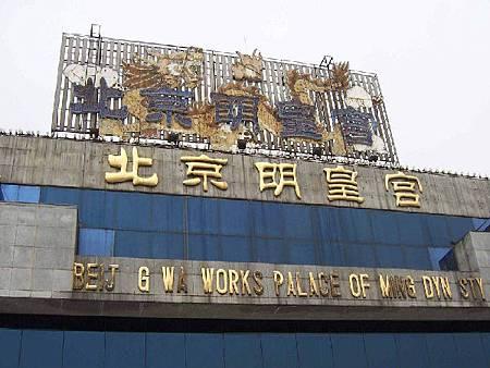 北京明皇宮.jpg