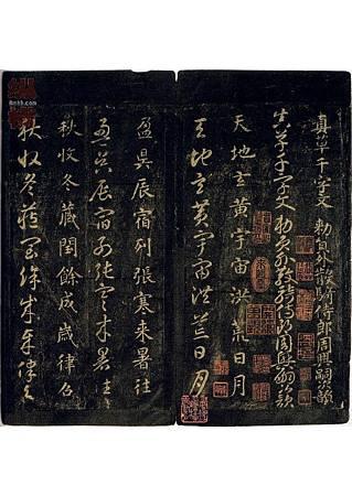 zhiyong_stzc_qianziwen_0001-1 (2)