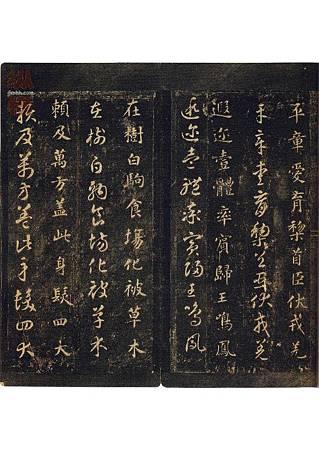 zhiyong_stzc_qianziwen_0001-1 (5)