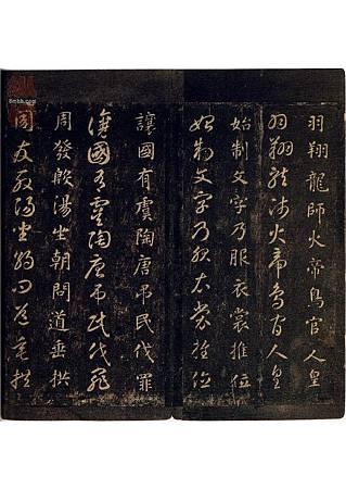 zhiyong_stzc_qianziwen_0001-1 (4)