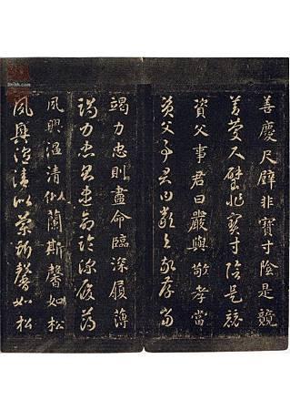 zhiyong_stzc_qianziwen_0001-1 (8)