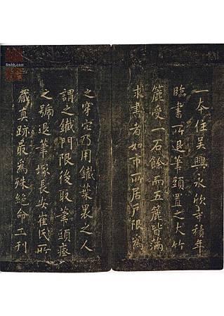 zhiyong_stzc_qianziwen_0001-1 (28)