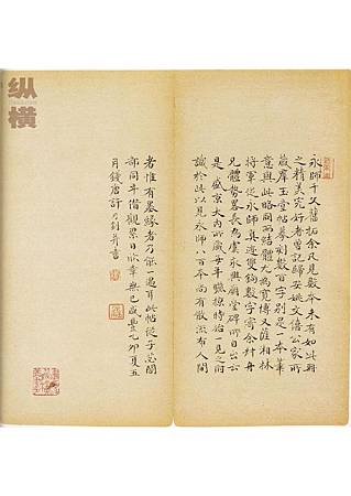 zhiyong_stzc_qianziwen_0001-1 (32)