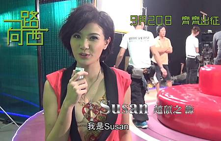 SUSAN 趙碩之2