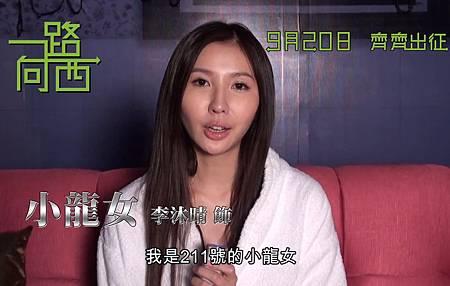 小龍女 李沐晴1