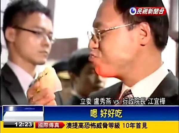 江宜樺吃餅.JPG