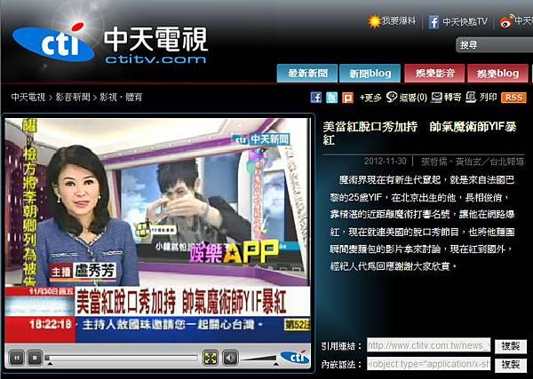 中天新聞YIF