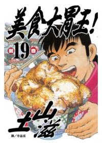 美食大胃王19