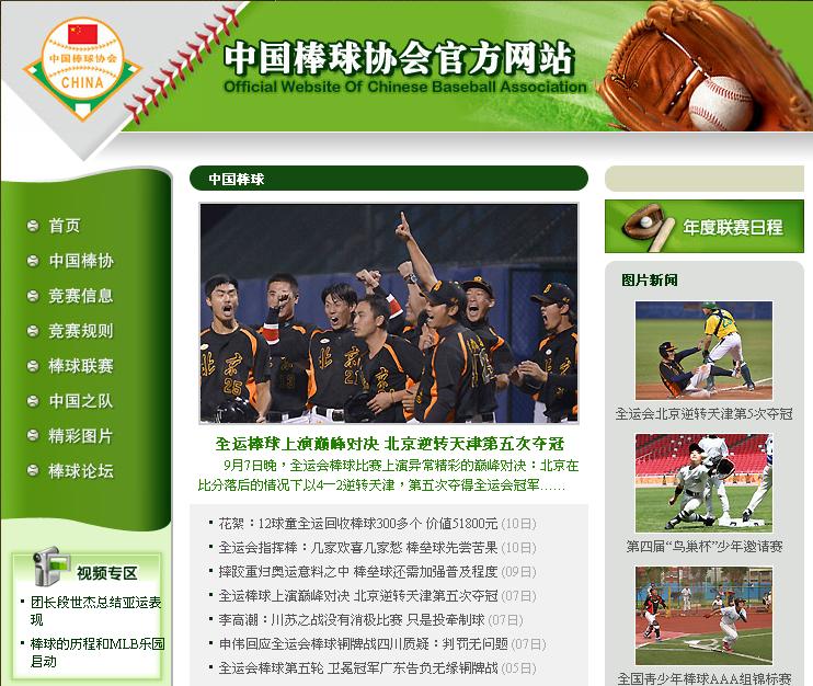 中國棒球協會官方網站截圖