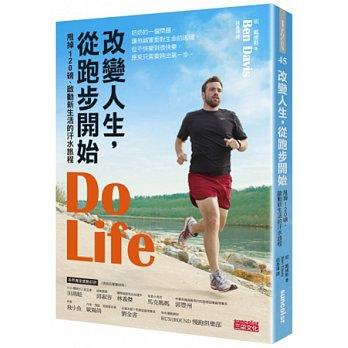 改變人生,從跑步開始