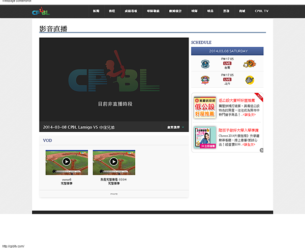 CPBL TV
