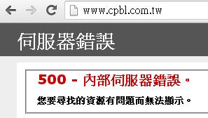 cpbl官網