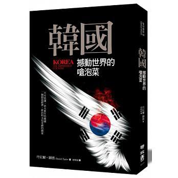 韓國:撼動世界的嗆泡菜