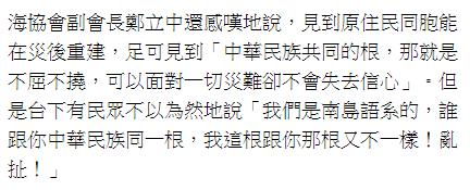 海協:中華民族同根 原民:誰跟你同一根   即時新聞   20141213   蘋果日報
