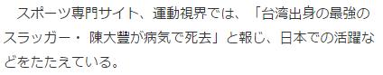 台灣最強巨砲 陳大豐