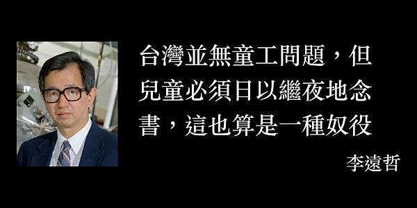 李遠哲:台灣並無童工問題