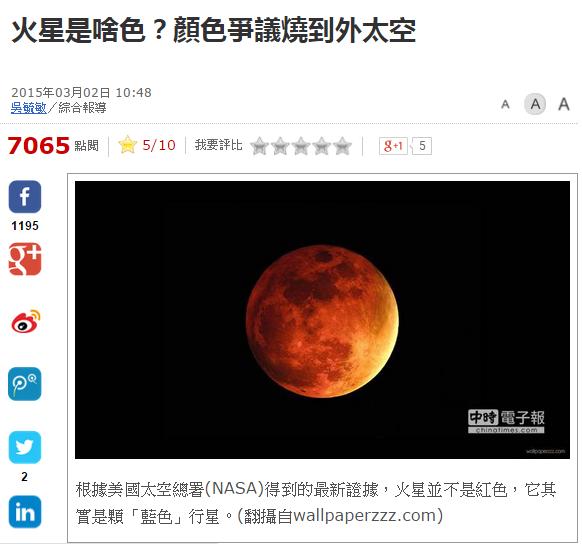 火星還是月球?