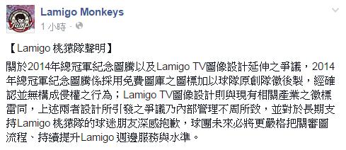 Lamigo桃猿聲明