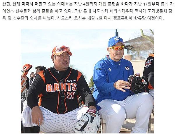 李大浩與崔俊蓆