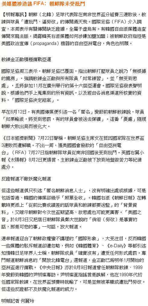 美媒體涉造謠 FIFA:朝鮮隊未受批鬥.jpg