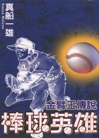棒球英雄─金臂王傳說.bmp