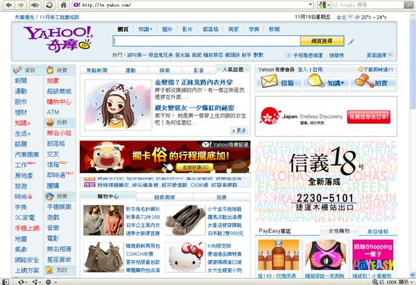 Yahoo首頁再次發威.bmp