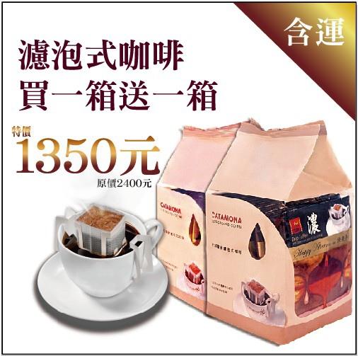 咖啡買一箱送一箱