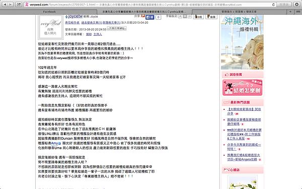 螢幕快照 2014-03-04 下午3.48.24