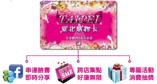 2011台北購物節