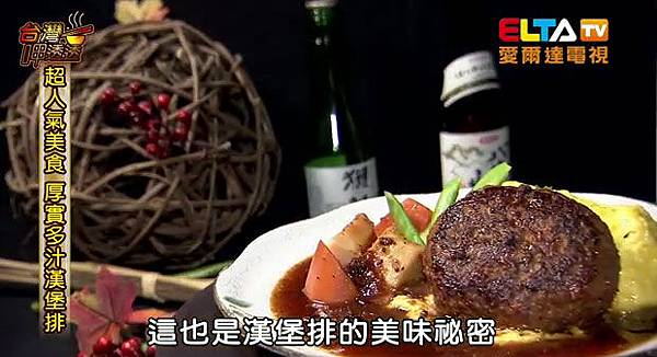 愛爾達採訪歐卡桑家味料理