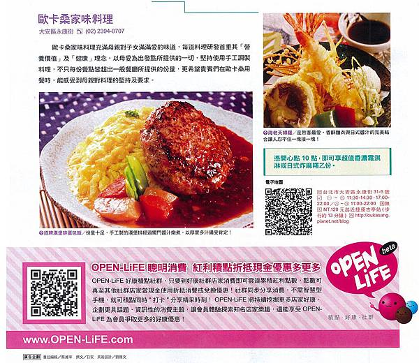 taipei walker雜誌2012年01月