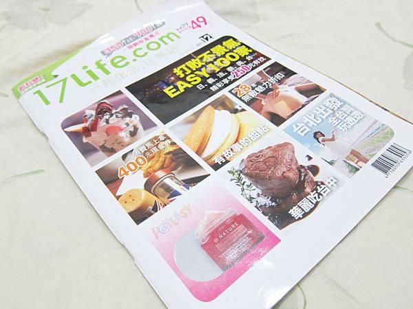 17life雜誌.jpg