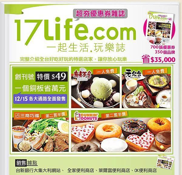 17life雜誌2.jpg