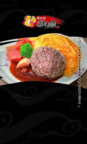 01晚菜單封面