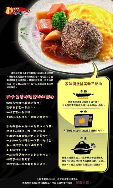 03晚菜單內頁2