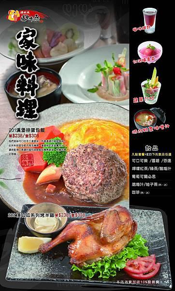 04晚菜單內頁3