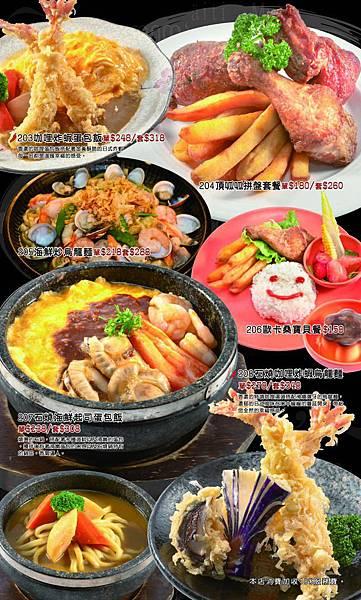 05晚菜單內頁4